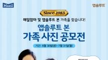 매일유업, 앱솔루트 본 가족사진 공모전 개최