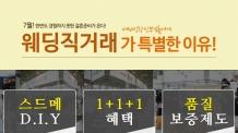 셀프, 스몰웨딩 도와주는 코엑스 직거래 웨딩박람회 개최