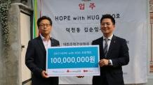 HUG, 부산지역 개보수 프로젝트에 1억원 기부