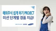 삼성증권, 해외주식 쉽게 하기 프로젝트 '워밍업' 이벤트