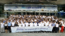 [동정]'건설 70년, 건설의 날'…하용환 석진건설 대표 금탑산업훈장