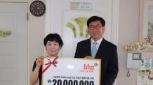 bhc치킨, 가정폭력 피해자 보호시설에 기부금 전달