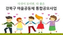 """""""마을 문제, 주민이 해결해요""""…강북구, 마을공동체 사업 공모"""