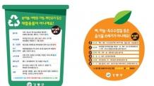 강동구, 7~9월 음식물 쓰레기 혼합배출 집중 단속