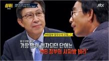 """'썰전' 유시민 """"MB는 꼼꼼한 각하…朴이 못건드린 이유 있다"""""""