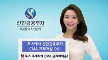 신한금융투자, 간편송금 서비스 토스와 CMA 개설 제휴