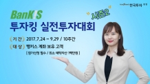 한국투자증권, '실전투자대회 시즌2' 개최