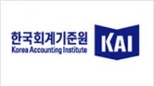 한국회계기준원, '비영리조직회계기준' 제정ㆍ공표