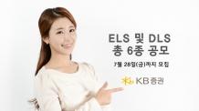 KB증권, ELSㆍDLS 6종 공모