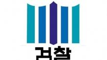 검찰 '면세점 비리' 수사 본격화
