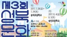 """성북구 """"학교 운동장에서 바캉스 즐기세요"""""""