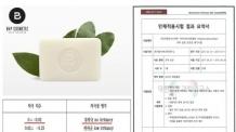 비앤피코스메틱, 온가족 안심비누 '비타보르네츄럴바' 안전성 테스트 無자극 평가완료