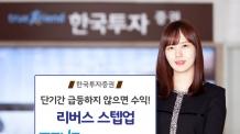 한국투자증권, 리버스 스텝업형 TRUE ELS 9020회 모집