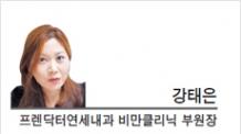 [광화문 광장-강태은 프렌닥터연세내과 비만클리닉 부원장]'한국으로의 긴 여행'