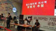 봄봄모바일 '유니피커', 힐스테이트 송도 더테라스 공개추첨 진행