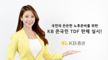 KB증권, 'KB 온국민 TDF' 판매 진행