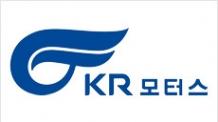 [생생코스피] KR모터스, 공모 BW 청약 순항…주요 임직원 청약 참여