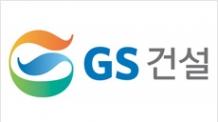 GS건설, 2분기 영업이익 860억원…최근 5년 분기 최대