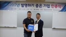 성남산업진흥재단,성남특허은행사업 본 궤도