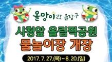 수원 올림픽공원,물놀이장 개장