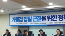 굽네치킨 창업자 홍철호, 프랜차이즈 갑질 간담회 참석