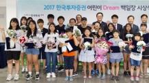 한국투자증권, 'Dream 백일장' 시상식 개최