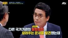 """'썰전' 유시민 """"MB정부 시절 국정원…SNS 장악 주장했다"""""""