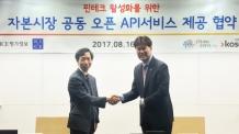 코스콤, NICE평가정보와 '오픈API 제공' 협약