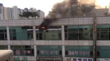 서울 화랑대역 인근 상가 5층서 불…100여명 대피