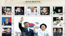 문재인 대통령 취임 기념우표 사실상 '완판'…판매율 99.04%