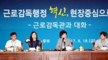 """김영주 장관 """"국세청과 임금체불 사업주 재산압류 협의"""""""