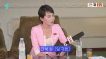 재입북 임지현, 北매체 또 출연…성인방송 의혹에 '장난 삼아' 주장