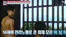 """""""감독이 필름값 다 물어내라 해서""""…이상아 14세에 노출연기 한 사연"""