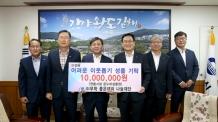 좋은데이나눔재단, 김해시에 온누리상품권 1000만원 기탁