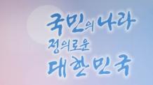 """文 대통령 """"공영방송 신뢰 땅에 떨어져…방송 정책 근본적 반성 필요"""""""