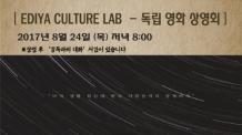 이디야, 이디야컬쳐랩 다양성 영화 상영회 '교민의 밤' 상영
