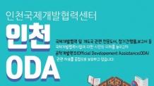 인천대, 인천 최초 공적개발원조(ODA) 도서관 개관