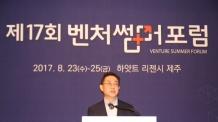 """(온라인17:00)벤처축제 새장 개막, """"업계 시너지 창구 벤처스타트업위 창설"""""""