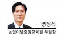 [헤럴드포럼-명정식 농협이념중앙교육원 부원장]금상추와 금배추의 뒷모습