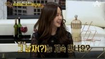 """유소영 """"헤어진 손흥민과 열애로 실검 1위 감사"""""""