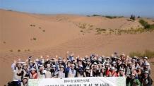 (사진)대한항공 중국 쿠부치 사막에서 '희망의 나무' 심기