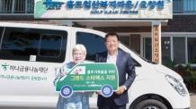 하나금융 나눔재단, 홀트일산복지타운에 장애인 이동차량 기증