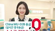 KEB하나은행, 실시간 중국송금 수수료 6개월간 면제