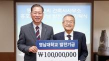 홍호용 동우이앤씨 회장, 영남대 발전기금 1억원 기탁