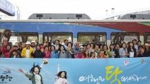 [단신] '만원의 행복' 국민 기차여행단 모집