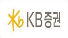 노사화합 인사제도 '첫걸음' KB증권, 협업 시너지 '박차'