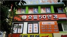 '으뜸50안경' 부산본점?강남2호점 오픈, 전국 체인망 확대