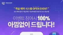 대명라이프웨이,'리조트 실시간 예약 서비스'오픈