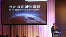 한국예탁결제원 '2017 한중 금융협력 포럼' 개최