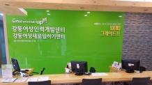 강동구, '강동여성인력개발센터' 문 열어